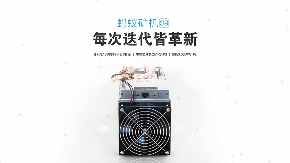 Antminer S9 - Manual‍